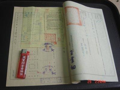 【文獻證書珍藏】廣告紙 土地買賣移轉契約書 68年--文獻珍藏078