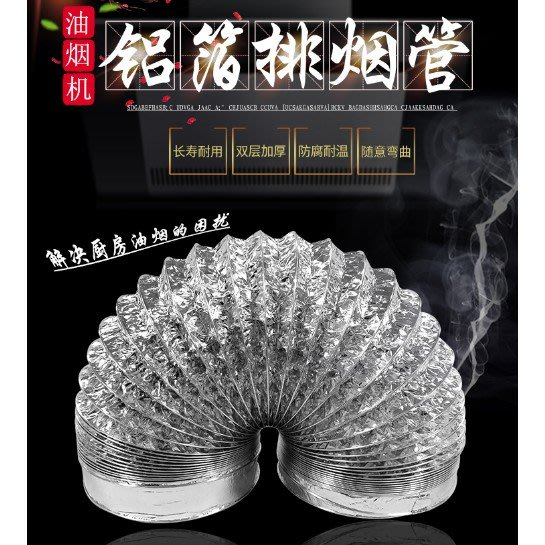 海淘吧~#()-廚房抽油煙機排煙管鋁箔排氣管排風管吸油煙機管道160mm煙管配件FSD98J