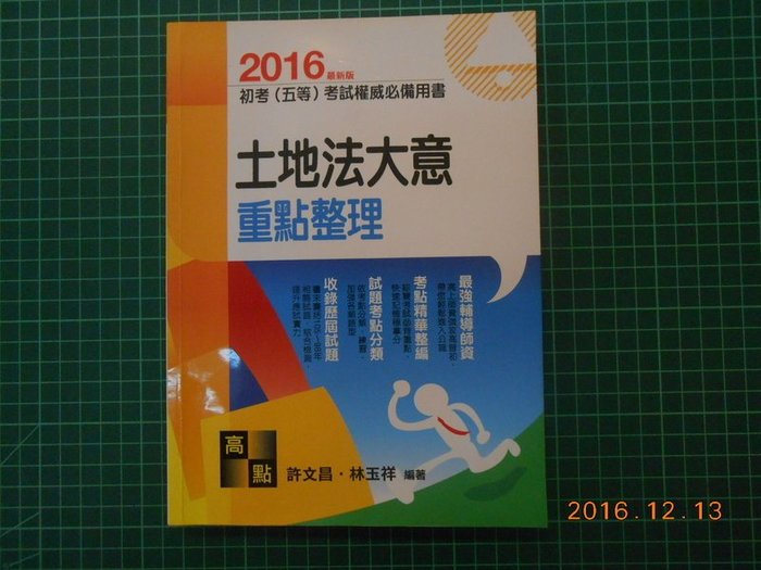 最新版《2016土地法大意重點整理》許文昌.林玉祥編著 高點出版 2016年出版 【CS超聖文化2讚】