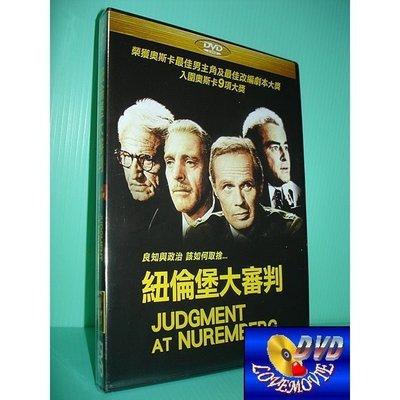 三區台灣正版【紐倫堡大審判Judgment at Nuremberg(1961)】DVD全新未拆《主演:史賓塞屈賽》