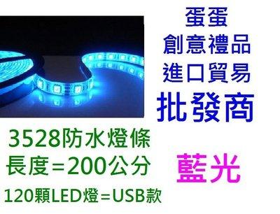 @蛋蛋=發光手套批發商@182元=3528藍光USB=2米120燈=LED燈條 露營燈 LED照明燈 流星燈 會場佈置