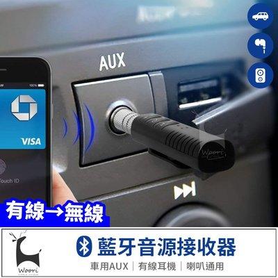 【有線變無線】3.5mm藍牙音源接收器 音頻接收器 車用藍牙接收器 AUX 車用 適配器 耳機 喇叭 音響 音源轉接器