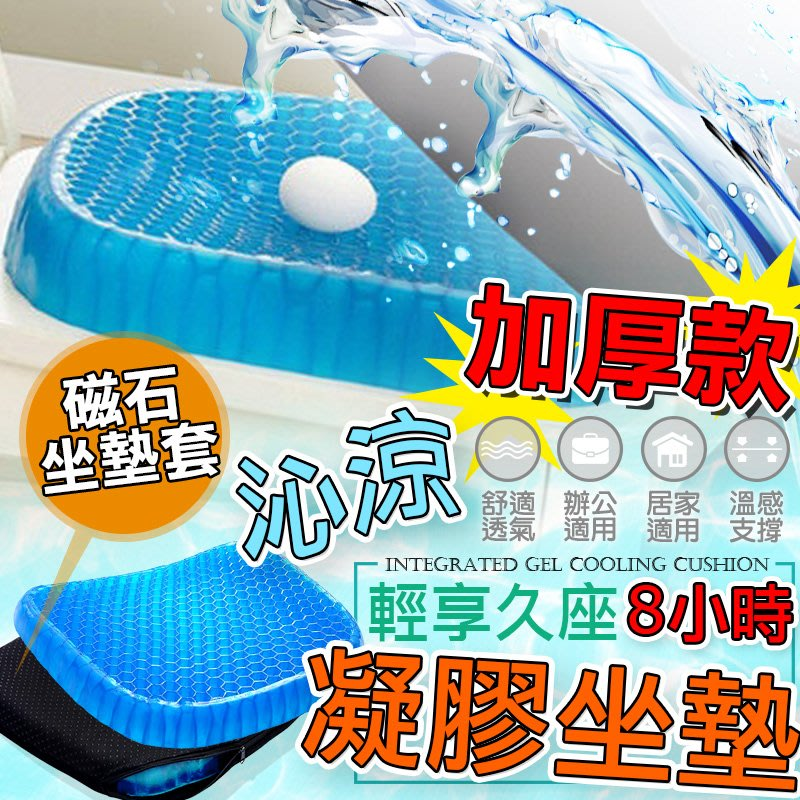 【現貨-免運費!台灣寄出實拍+用給你看】凝膠坐墊 加厚款【贈送2000顆磁石坐墊套】坐墊 水感坐墊 凝膠 冰涼墊 座墊