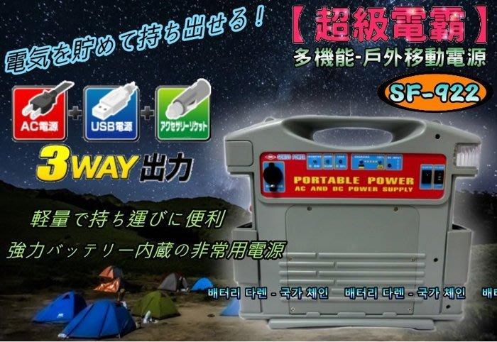 〈鋐瑞電池〉 超級電霸 SF-922 救車-行動電源 電源轉換器 12V轉110V AUDI A7 停電照明 戶外休閒