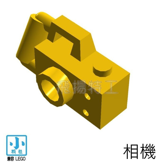 【飛揚特工】小顆粒 積木散件 SRE361 相機 照相機 第三方 物品 零件 配件(非LEGO,可與樂高相容)