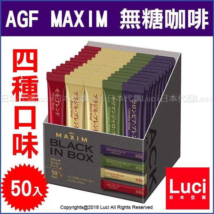 日本 AGF MAXIM 無糖咖啡 華麗咖啡 黑咖啡 即溶咖啡  即溶 四種口味 50包入 隨身包 LUCI日本代購