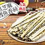 大連食品- 黑芝麻鱈魚香絲