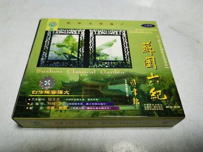 昀嫣音樂(CD3)  蘇園六紀 貝律銘 (3碟裝) 世界文化遺產片況如圖 售出不退 可正常播放