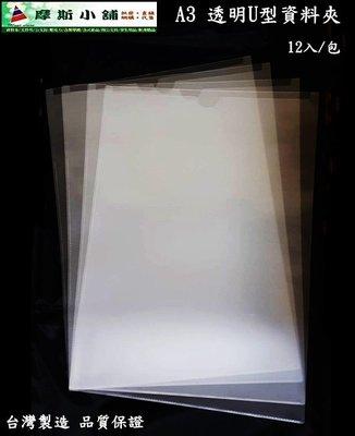 摩斯小舖~A3 U型夾 直式U夾 文件...