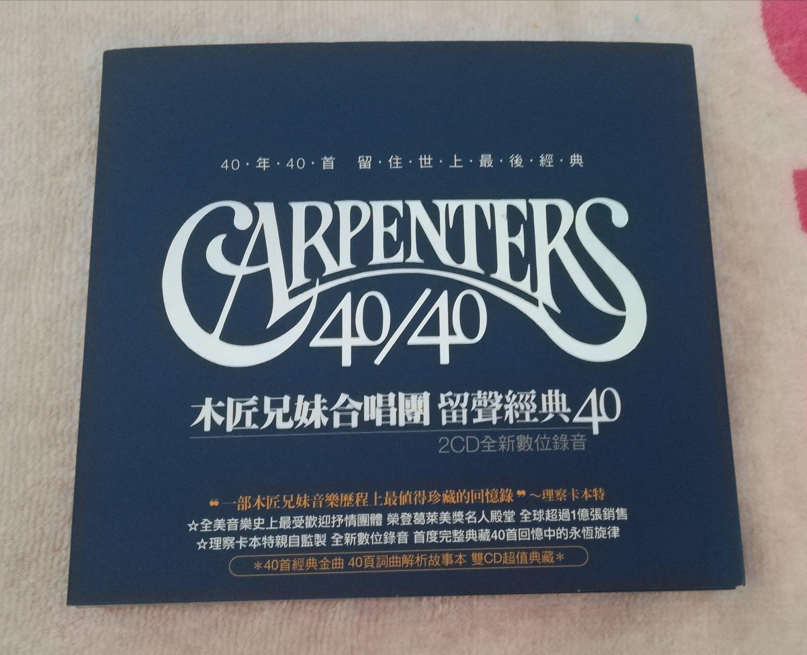 木匠兄妹合唱團留聲經典40雙CD  Carpenters 40/40