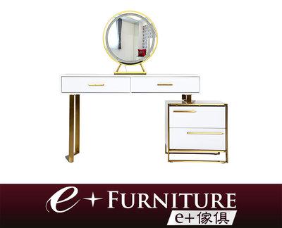 『 e+傢俱 』BT76 歐普菈 Oprah 現代化妝台 | 梳妝台 | LED化妝鏡 | 化妝桌 不鏽鋼 烤白 多種燈