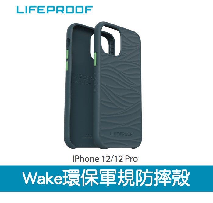 LifeProof iPhone 12/12 Pro 系列 WAKE 環保海洋再生 軍規防摔 保護殼