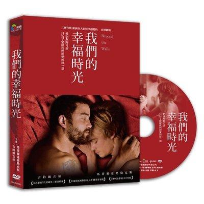 電影狂客/正版DVD台灣三區版我的幸福時光Beyond the Walls(金馬國際影展片)