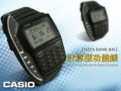 CASIO 手錶專賣店 國隆 DBC-32-1A 電話記憶計算機錶(另DBC-32D DBC-611 DBC-611G