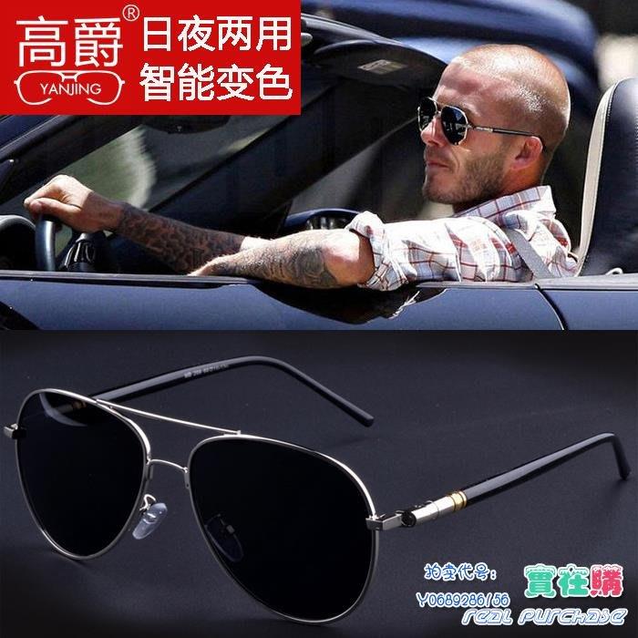 兩用墨鏡變色眼鏡男士偏光太陽鏡男潮釣魚開車司機蛤蟆鏡眼睛墨鏡【聖誕特惠】