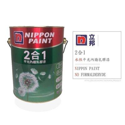【  油 漆 小 舖   】立邦2合1平光內牆乳膠漆+贈立邦9吋滾刷    5加侖*含稅*