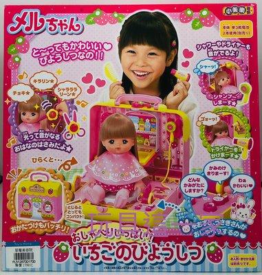 玩具這一家現貨!!正版!!小美樂草莓美容院組(現貨附發票)