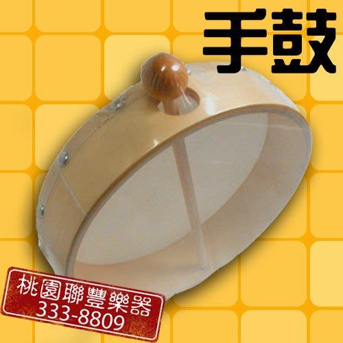 《∮聯豐樂器∮》手鼓 原木框 牛皮手鼓 10吋下標區《桃園現貨》