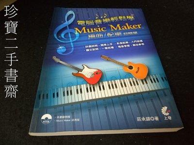 【珍寶二手書齋3B19】電腦音樂輕鬆學:Music Maker編曲/配樂超簡單(附光碟)9789865687458