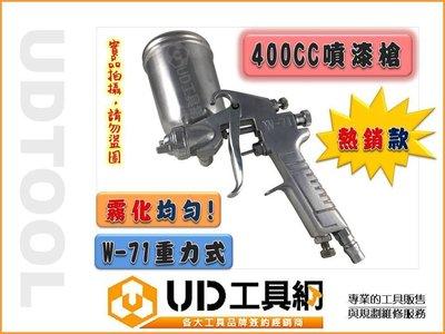 @UD工具網@W-71重力式400CC...