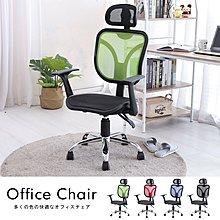 新品 免運【居家大師】 MIT 繽紛簡約透氣全網辦公椅 高耐重鋁合金腳 電腦椅 緩衝型頭枕 書桌椅 CH863