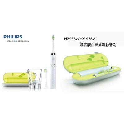 PHILIPS 飛利浦 Sonicare充電式音波牙刷/電動牙刷 HX9332
