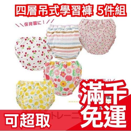 💓現貨💓【粉色新花色五件組】日本 Chuckle Baby 男生四層吊式幼兒訓練學習褲 戒尿布小幫手兒童內褲❤JP