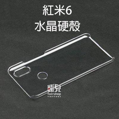 【飛兒】晶瑩剔透!紅米 6 手機保護殼 透明殼 水晶殼 硬殼 手機殼 保護殼 198