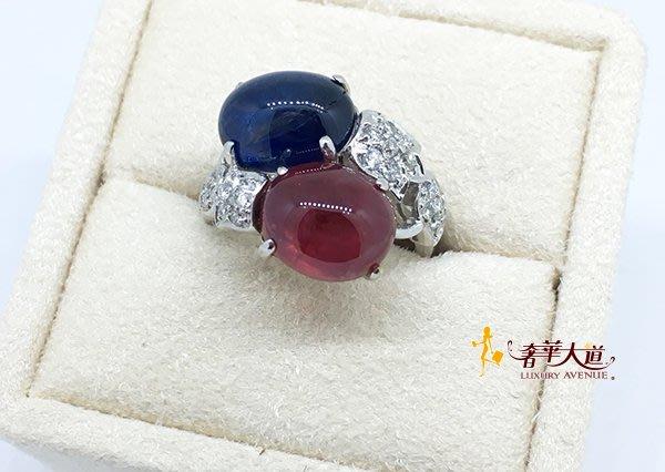 *奢華大道國際精品*【J0749】天然紅寶+藍寶雙石(剛玉)鑽戒