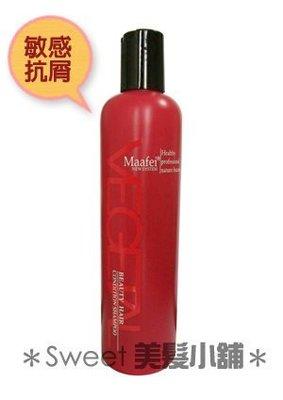 Maafei瑪菲生化活性洗髮精500ml 單瓶310元【舒緩頭皮】(Sweet美髮小舖)