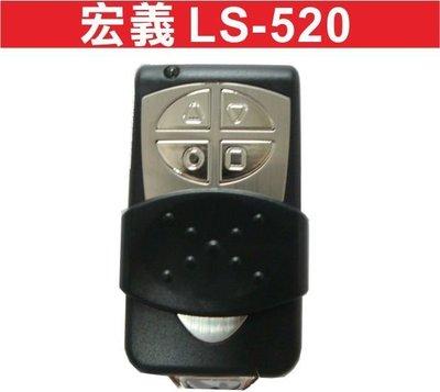 遙控器達人宏義 LS-520 內貼T60 發射器 快速捲門 電動門遙控器 各式遙控器維修 鐵捲門遙控器 拷貝
