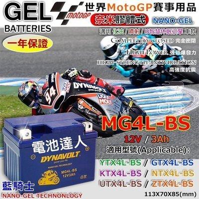 【中壢電池】DYNAVOLT MG4L 藍騎士 機車電池 GEL 膠體電瓶 GTX4L YTX4L 50cc 山葉 光陽