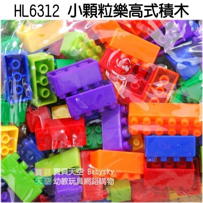 ~寶貝天空~~HL6312 袋裝小顆粒樂高式積木~教材積木系列 堆疊拚插拼接遊戲玩具桌遊