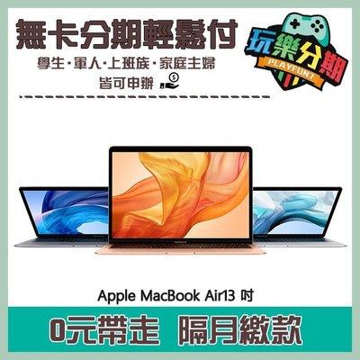 【無卡分期】Apple MacBook Air13 吋 256GB 金/ 銀/ 太空灰 台北市