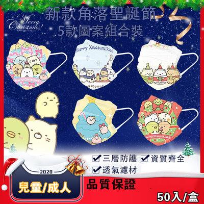 HHHPQ【優惠】50入 角落生物口罩聖誕節口罩五款組合兒童成人口罩***/L