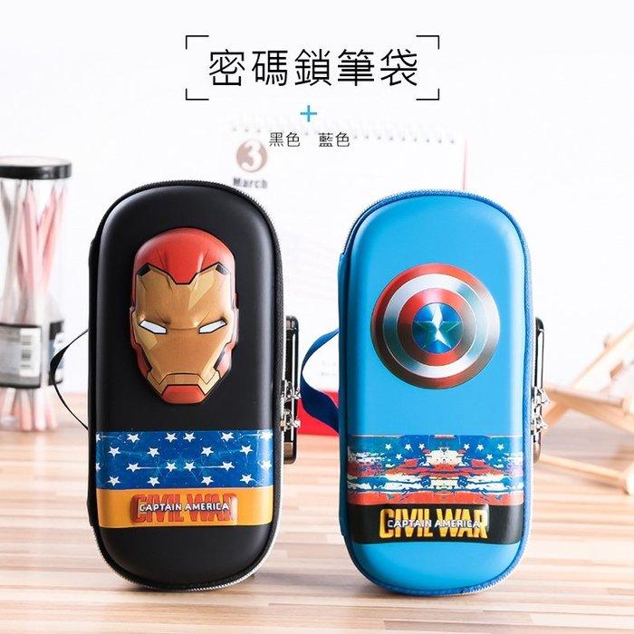 FuNFang_迪士尼漫威EVA防水材質密碼鎖鉛筆盒 筆袋 美國隊長 鋼鐵人 CARS 閃電麥坤