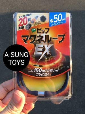 【磁力項圈】 現貨 日本製 易利氣磁力項圈 EX 加強版 藍色 50 cm  另有黑色、粉色