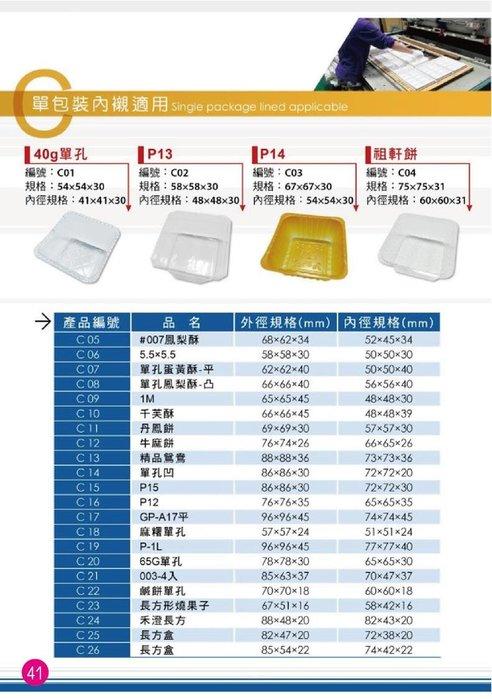 單包裝內襯、鳳梨酥內托、蛋黃酥內套、麻糬內襯、牛舌餅內襯、長方盒、泡芙內襯、台灣型單孔、太陽餅內襯