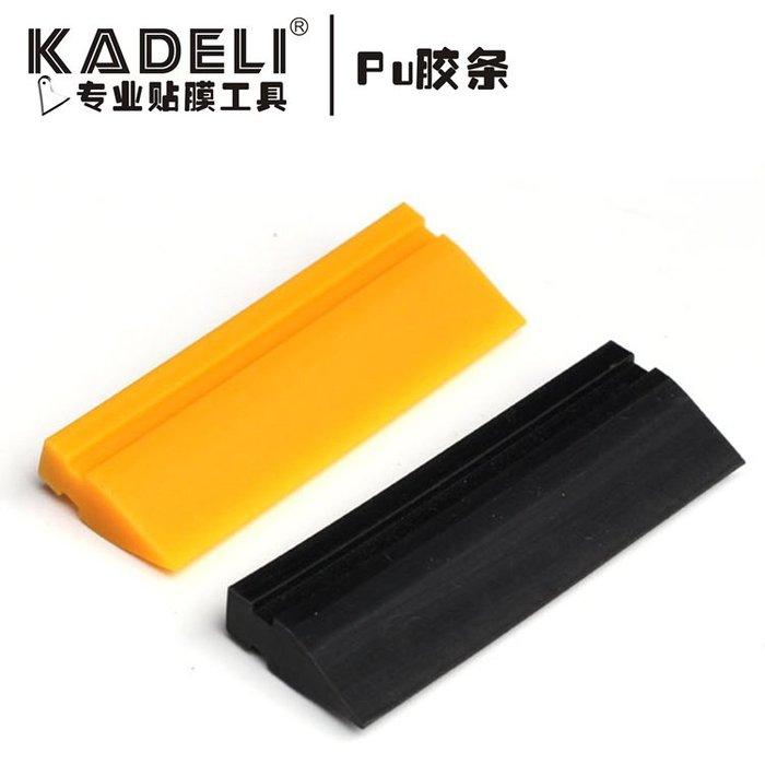 聚吉小屋 #汽車貼膜工具改色膜專用刮板TPU透明膜改色膜車身貼膜工具橡膠刮
