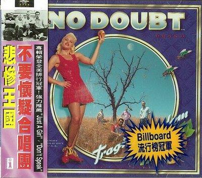 不要懷疑合唱團(NO DOUBT)  --  悲慘王國  --  CD