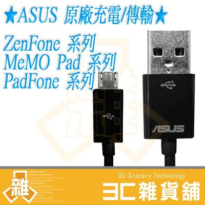【3C雜貨舖】含稅 ASUS 充電線 傳輸線 ZenFone MeMO Pad PadFone 傳送線 zen fone
