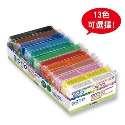 【義大利 GIOTTO】蔬菜黏土(150g)單入 (有13色可選一次買六個贈黏土工具4入)