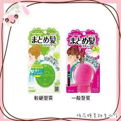 UTENA 新造型固定髮膏(13g) 較硬髮質/一般髮質   ✪棉花糖美妝香水✪