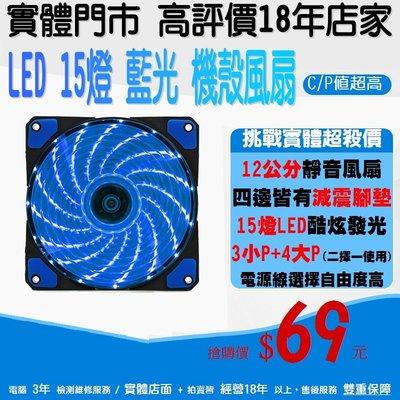 【電腦天堂】15燈 LED 靜音 12公分風扇 藍色 電競風扇 戰鬥風扇 風扇 靜音風扇 電腦機殼 散熱風扇