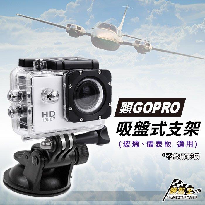破盤王/台南 GoPro HERO4、HERO3、HERO2、G8800、HP、SAMGO適用【吸盤式支架】D21