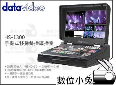 數位小兔【Datavideo 洋銘科技 HS-1300 手提式移動錄播導播室】導播機 錄影 公司貨 直播 監看 專業