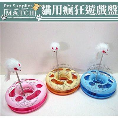 【🐱🐶培菓寵物48H出貨🐰🐹】MATCH《瘋狂貓咪遊戲盤》附彈簧毛老鼠 特價199元