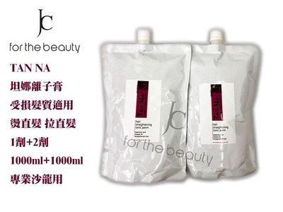 『JC shop』TAN NA 坦娜離子膏 1劑 2劑 1000ml 冷燙 燙髮藥水 沙龍級 受損髮質 環保包裝