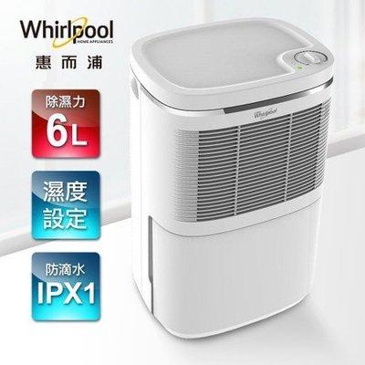 $柯柯嚴選$Whirlpool WDEM12W(含稅)WDH-126A TDH-130KB WDH-816W S50B