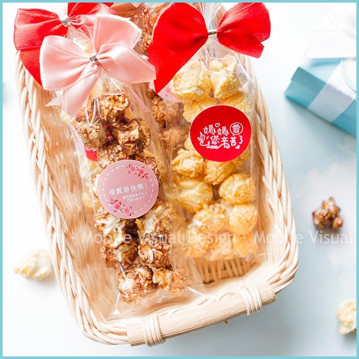 母親節禮贈品-輕巧包爆米花-焦糖/巧克力2口味可選/母親節/工商禮/開幕贈品/公關企畫活動禮物